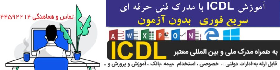 ICDL بدون آزمون